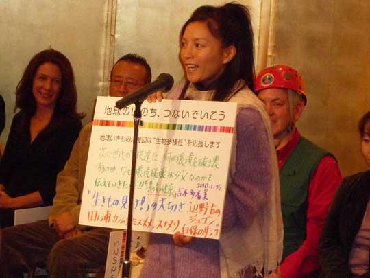 もうじき赤ちゃんを出産する女優の吉本多香美さんも 「生き物みっけ」の大切さを強調して楽しく宣言