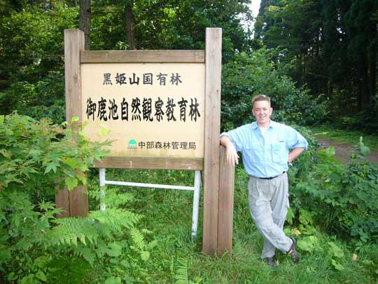 御鹿池コースを歩いてみよう。