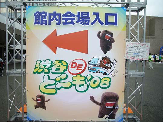 ゴールデンウイーク!今年もNHK渋谷放送センターでは 『渋谷DEどーも'08』が開催されました!