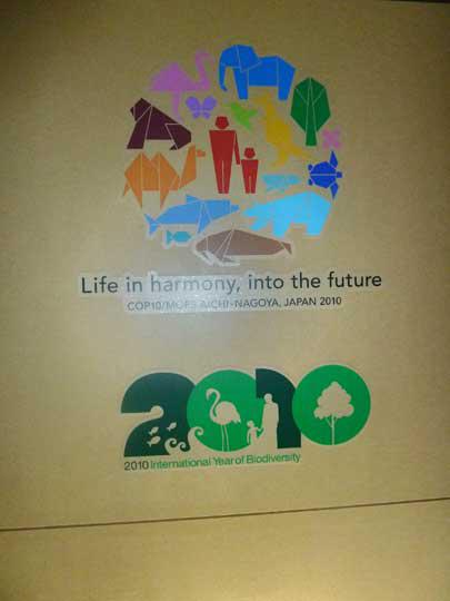 COP10 生物多様性条約第10回締約国会議のオフィシャルマーク  上の丸いマークは折り紙のモチーフでデザインされている