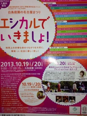 20131018-205220.jpg
